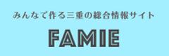FAMIE